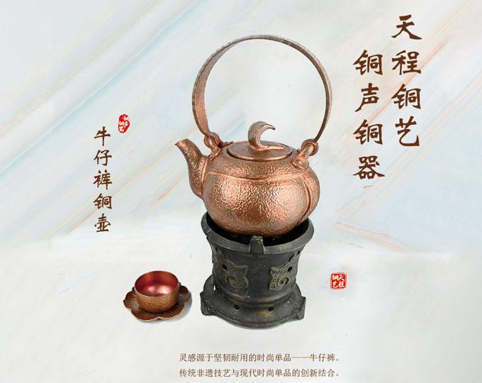 天程铜艺宋敏权纯手工牛仔裤紫铜壶烧水壶沏茶