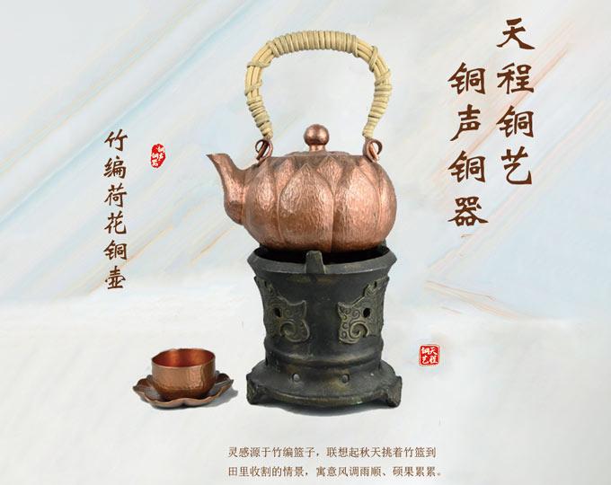 天程铜艺宋敏权纯手工紫铜荷花竹编手柄茶壶沏
