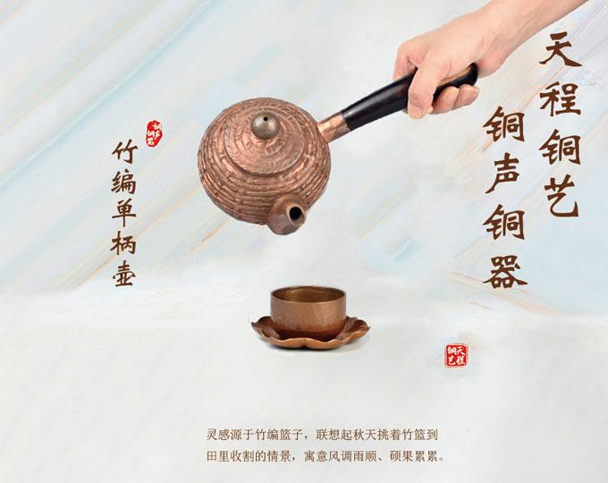 天程铜艺宋敏权纯手工单柄长柄紫铜壶烧水壶沏