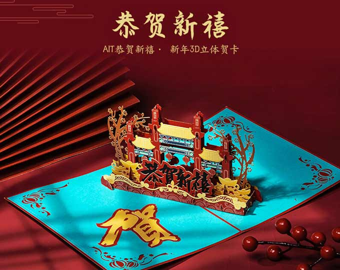 ait-card-spring-festival-chinese