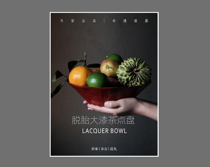 dongguan-chinese-lacquer-bowl